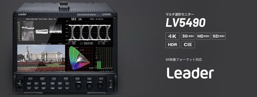 LV5490
